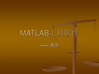 MATLAB 工具软件
