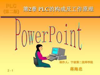 第 2 章  PLC 的构成及工作原理