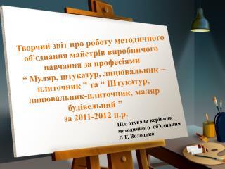 Підготувала керівник методичного  об'єднання Л.Г. Володько