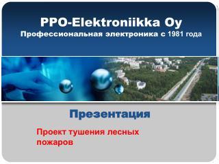PPO-Elektroniikka Oy Профессиональная электроника с  1981 года