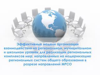 Опыт школ Калининградской области