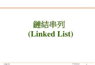 鏈結串列 (Linked List)