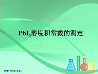 PbI 2 溶度积常数的测定