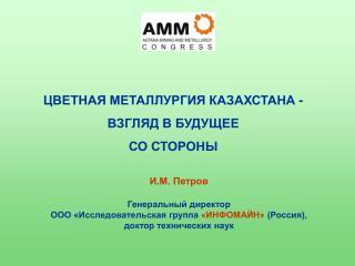 ЦВЕТНАЯ МЕТАЛЛУРГИЯ КАЗАХСТАНА -  ВЗГЛЯД В БУДУЩЕЕ  СО СТОРОНЫ