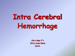 "Intra Cerebral Hemorrhage ד""ר עפרה פלג טיפול נמרץ ביילוד הדסה"