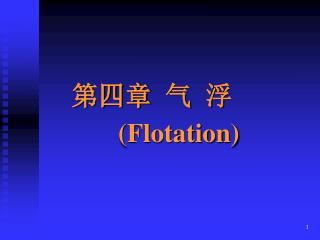 第四章 气 浮 (Flotation)