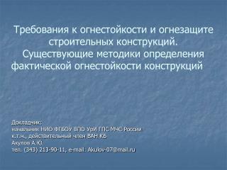Докладчик: начальник НИО ФГБОУ ВПО УрИ ГПС МЧС России к.т.н., действительный член ВАН КБ