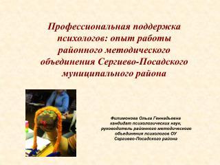 Филимонова Ольга Геннадьевна кандидат психологических наук,  руководитель районного методического
