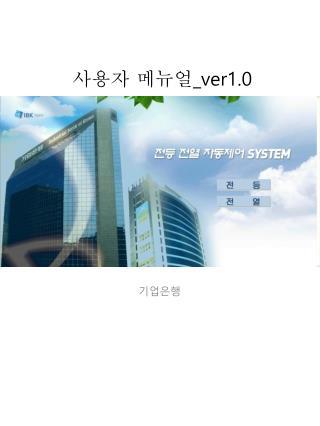 사용자 메뉴얼 _ver1.0