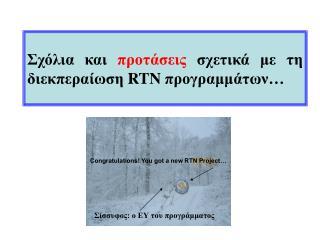 Σχόλια και  προτάσεις  σχετικά με τη διεκπεραίωση  RTN  προγραμμάτων…