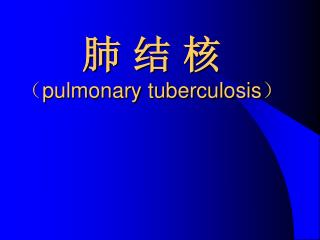 肺 结 核 ( pulmonary tuberculosis )