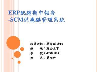 ERP 配銷期中報告 -SCM 供應鏈管理系統