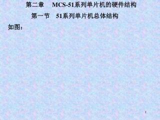 第二章      MCS-51 系列单片机的硬件结构                    第一节     51 系列单片机总体结构     如图: