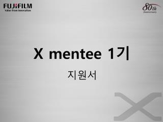 X mentee 1 기  지원 서