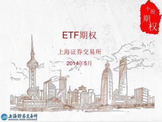 ETF 期权 上海 证券交易所 2014 年 5 月