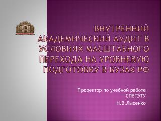 Внутренний академический аудит в условиях масштабного перехода на уровневую подготовку в вузах РФ