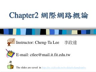 Chapter2  網際網路概論