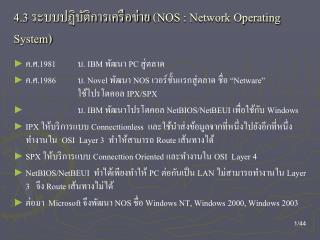 4 .3 ระบบปฏิบัติการเครือข่าย ( NOS : Network Operating System)
