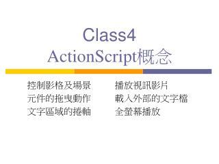 Class4 ActionScript 概念