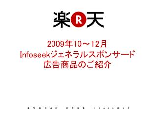 2009 年 10 ~ 12 月 Infoseek ジェネラルスポンサード 広告商品のご紹介