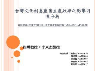 台灣文化創意產業生產效率之影響因素分析 資料來源 :  許登芳 (2013) ,  亞太經濟管理評論  ,VOL.17(1) ,P.35-50