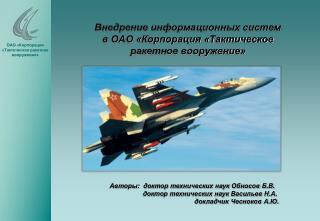 Внедрение информационных систем  в ОАО «Корпорация «Тактическое  ракетное вооружение»