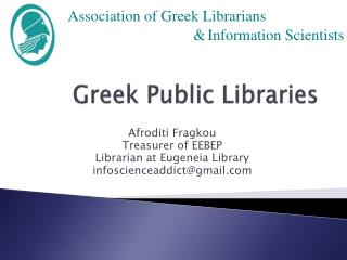 Greek Public Libraries