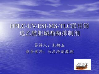 HPLC-UV-ESI-MS-TLC 联用筛选乙酰胆碱酯酶抑制剂