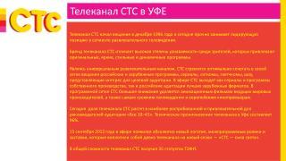 Телеканал СТС в УФЕ