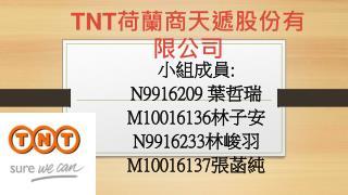 TNT 荷蘭商天遞股份有限公司