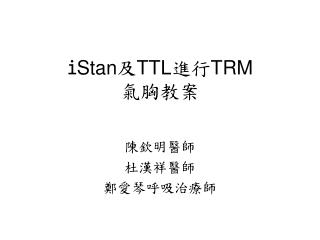 i Stan 及 TTL 進行 TRM 氣胸教案