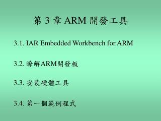 第  3  章  ARM 開發工具