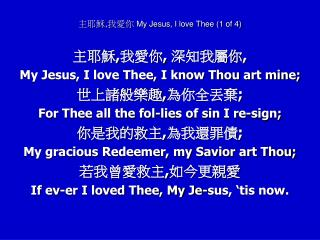 主耶穌 , 我愛你  My Jesus, I love Thee (1 of 4)