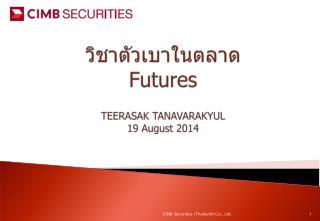 วิชาตัวเบาในตลาด  Futures TEERASAK TANAVARAKYUL 19 August 2014