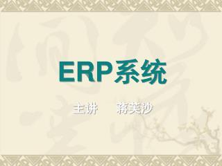 ERP 系统