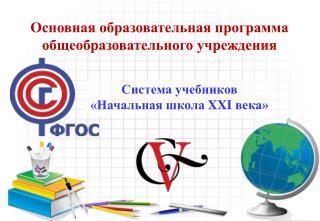 Основная образовательная программа общеобразовательного учреждения