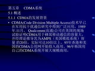 第五章      CDMA 系统 5.1  概述 5.1.1  CDMA 的发展背景