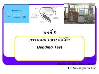บทที่ 8 การทดสอบแรงดัดโค้ง  Bending Test