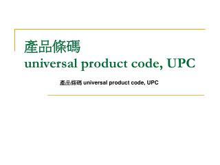 產品條碼  universal product code, UPC