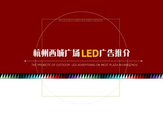 THE PROMOTE OF OUTDOOR  LED ADVERTISING ON W EST  P LAZA  IN HANGZHOU