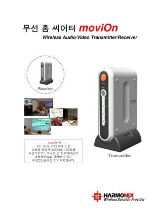 무선 홈 씨어터 moviOn Wireless Audio/Video Transmitter/Receiver