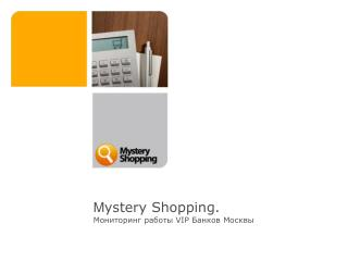 M ystery Shopping. Мониторинг работы  VIP  Банков Москвы