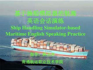 基于操船模拟器的航海 英语会话演练 Ship Handling S imulator-based Maritime English Speaking Practice
