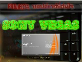 โปรแกรม  Sony Vegas  เป็นโปรแกรมที่ใช้ในการผลิตสื่อประเภทวีดีทัศน์อาทิเช่น Vdo การสอน Mv