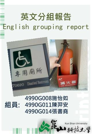 英文分組報告 English grouping report