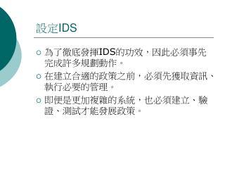 設定 IDS