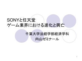 SONY と任天堂 ゲーム業界における進化と興亡