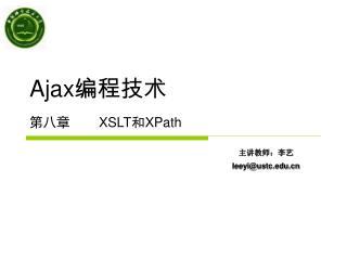 Ajax 编程技术 第八章 XSLT 和 XPath