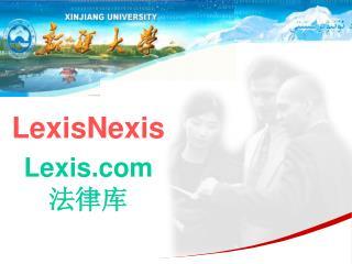 LexisNexis Lexis  法律库