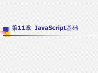第 11 章   JavaScript 基础